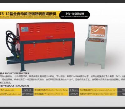 GT6-12型全自动数控钢筋调直切断机