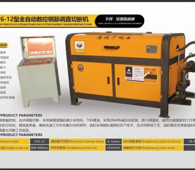 GT6-12型全自动数控钢筋调直切断机(定制黄黑色)