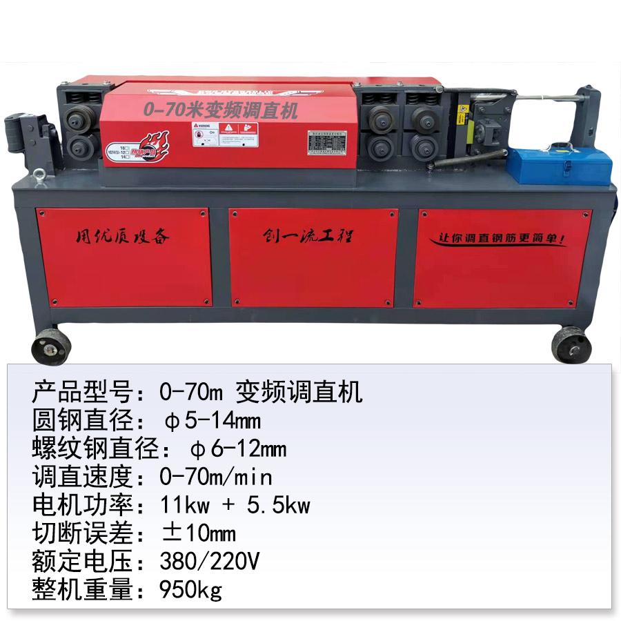 钢筋调直机 全自动数控 调直机数控厂家 6-12mm钢调直机