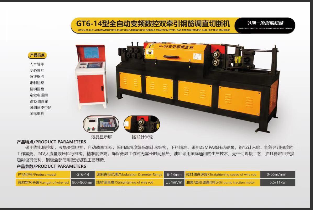 GT6-14型全自动变频数控双牵引钢筋调直切断机