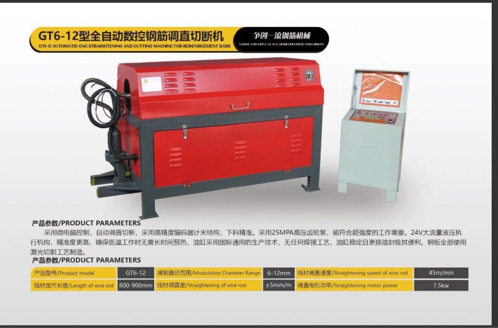 南京钢筋调直切断机|南京钢筋调直机|全自动数控钢筋调直机