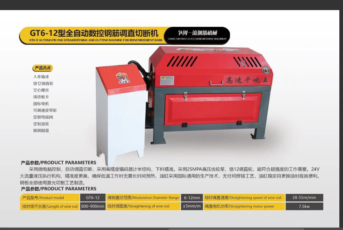 GT6-12型全自动数控钢筋调直切断机(定制红黑)